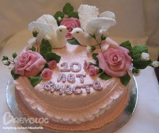 Торт на годовщину свадьбы 10 лет фото красивые