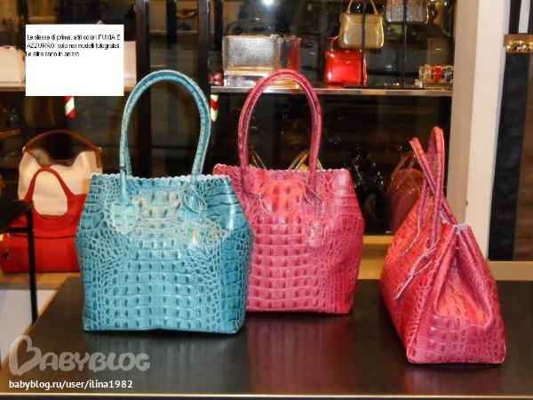 коллекция и распродажа на сумки FURLA.
