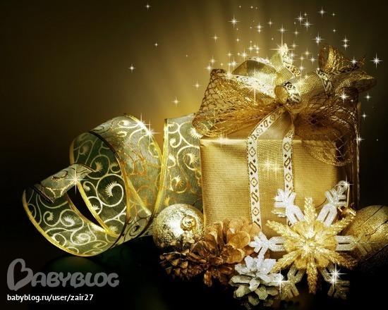 Привет скоро новый год пора дарить подарки