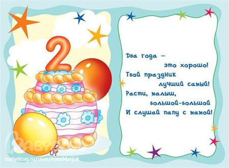 Короткие поздравления на 2 года 11