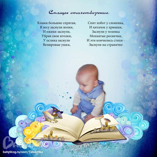 Стих статус нашему сыночку один годик