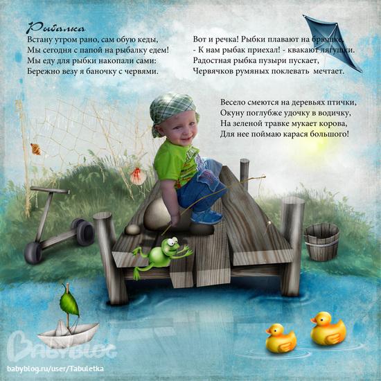 стих про рыбалку детские