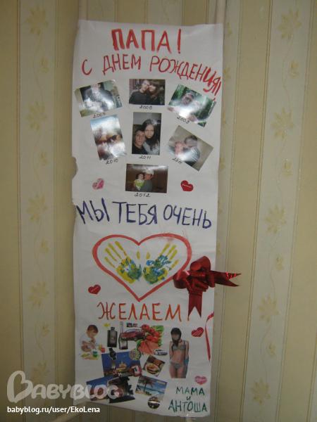 Открытка для дедушки на день рождения своими руками