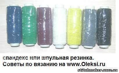 Нить спандекс в вязании