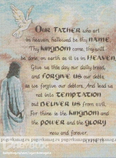 Молитва Отче Наш. Связаться c