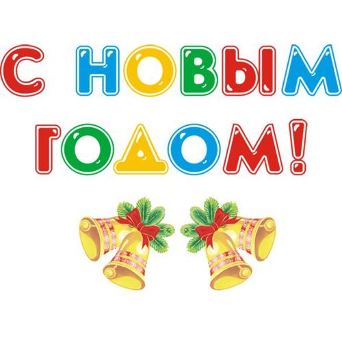С новым годом пишется с какой буквы