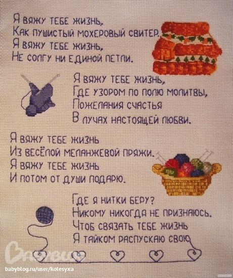 СТИХИ ПРО любовь дружбу Смешные стихи про работу имена ...