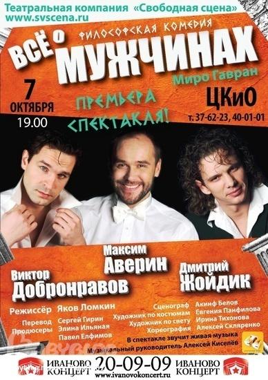 muzhchini-po-vizovu-kostroma
