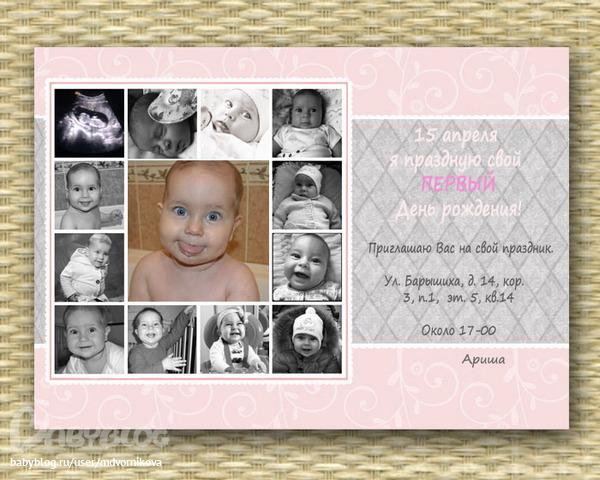 приглашения на годик ребенку фото