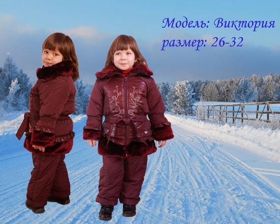 Верхняя Детская Зимняя Одежда