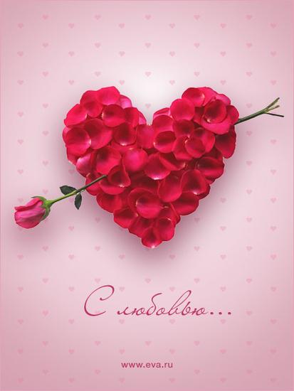 Нежные поздравления на день влюбленных