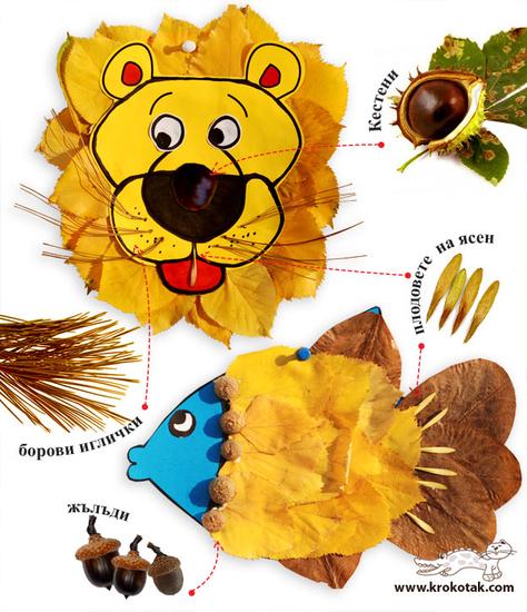 Лев и рыбка - поделки из природных материалов для детей.