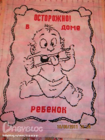 Схема вышивки крестом осторожно в доме ребенок 18