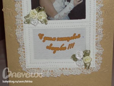 Открытки с ситцевой свадьбой своими руками