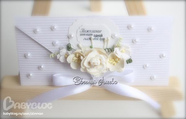 Конверт своими руками на свадьбу