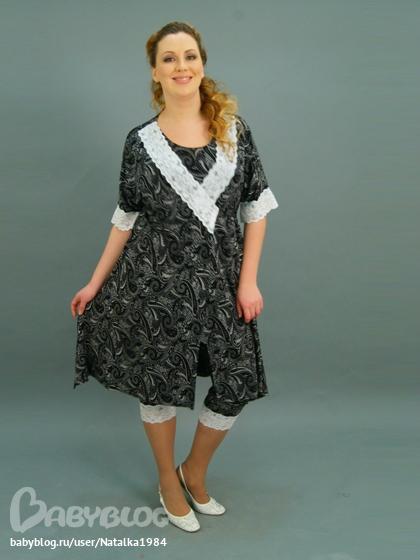 Queen Size Одежда Больших Размеров Доставка