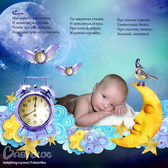 Родиться сынок стих