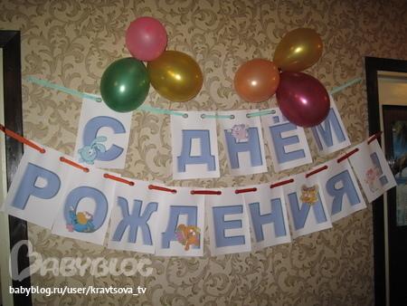 Как сделать растяжку с днем рождения