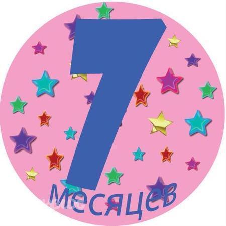 Поздравления с 7 месяцами девочки