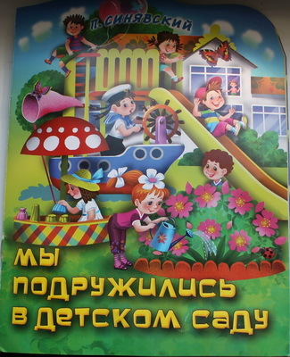 знакомство с детьми в детском саду разных возрастов