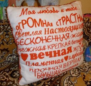 Подушка моя любовь к тебе своими руками