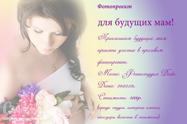 Поздравление будущей мамы с днём рождения 487
