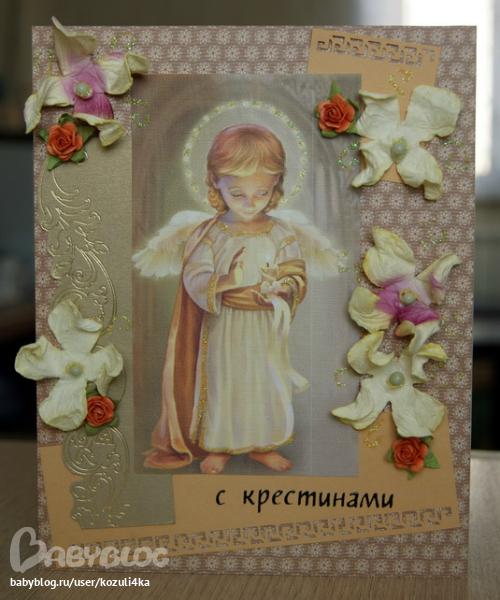 Поздравления племяннику с крестинами