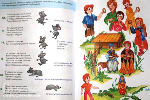 Елена Косинова Уроки Логопеда. Игры Для Развития Речи