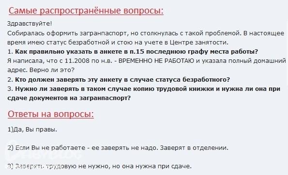 Оформление Загранпаспорта Нового Образца Москва