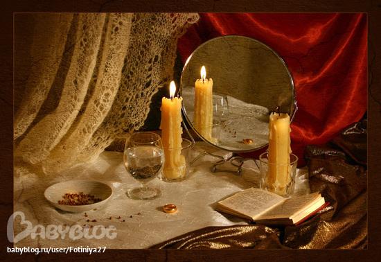 Гадание на волшебных зеркеле