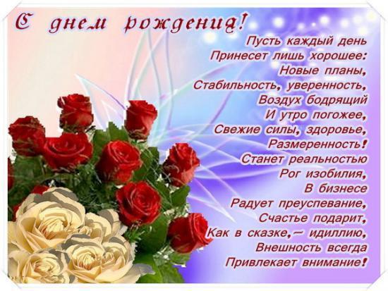 поздравить знакомую подругу с днем рождения в прозе