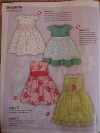 Как сшить платье девочке 4 года