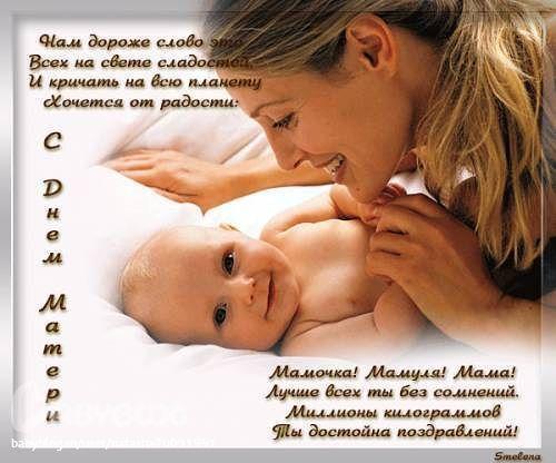 Поздравление маме в лицах 103