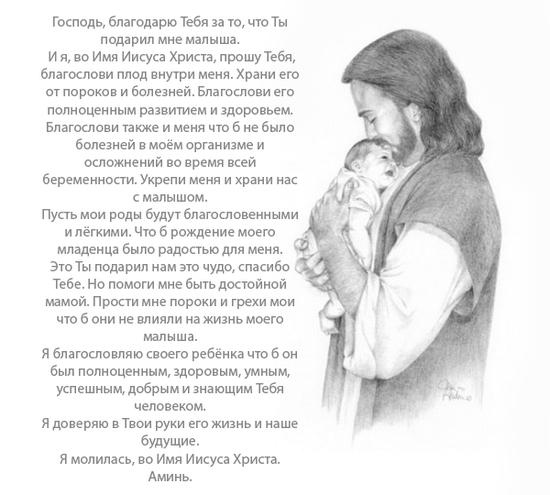 Кому молиться о беременности