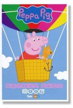 смотреть мультфильмы свинка пепе все серии подряд