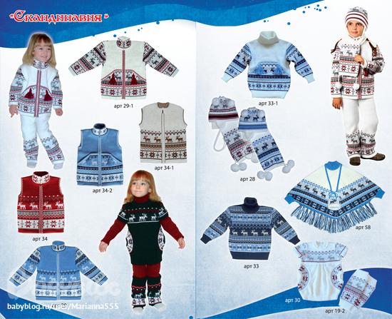 Одежда Из Скандинавии Интернет Магазин