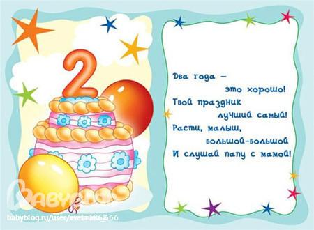 Поздравления с днем рождения мальчику и его маме 2 годика
