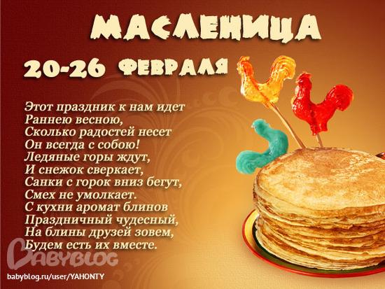 МАСЛЕНИЦА2017 с 20 по 26 февраля Масленичная неделя