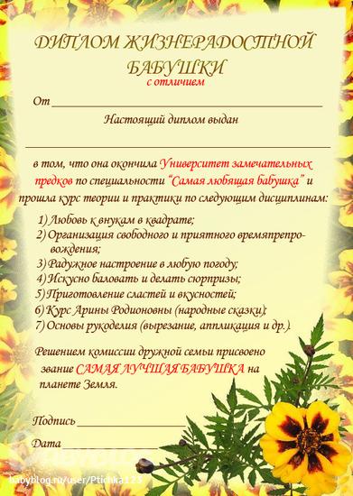 Стих бабушке на день пожилых