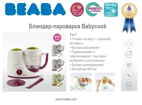 Пароварка-блендер BEABA
