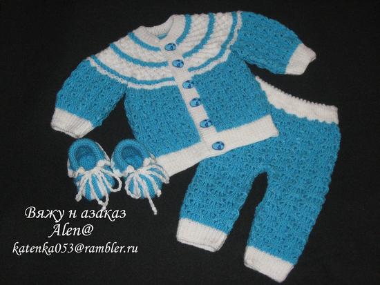 Вязанные костюмчики на спицах для малышей