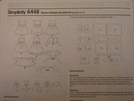идеи для домашнего платья