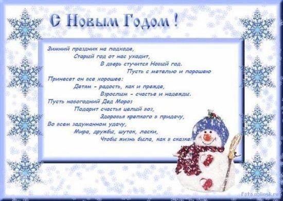 Новогодняя открытка чтобы вставить текст
