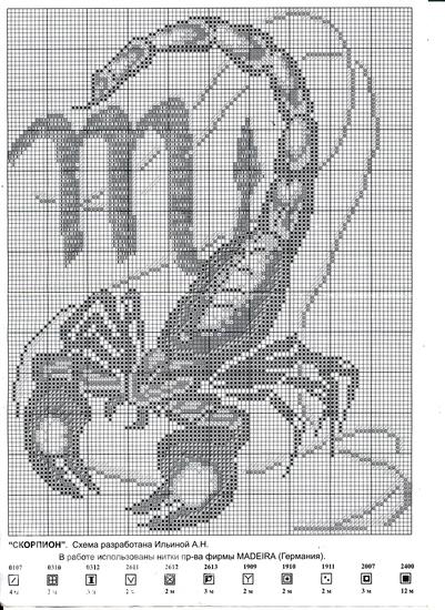 Знак скорпион вышивка