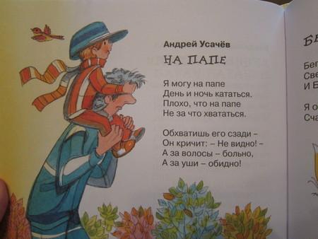 стихи папе на день рыбака от дочки