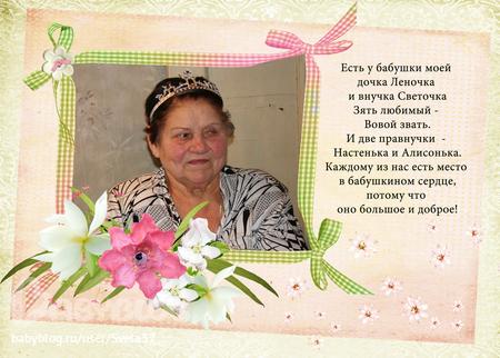 Оригинальное поздравление для бабушки с днем рождения от внуков