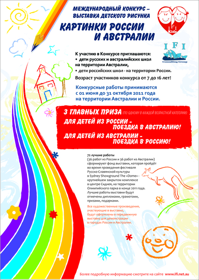 Положение международного конкурса детских рисунков