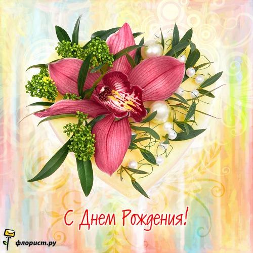 Поздравление с днем рождения флориста 9