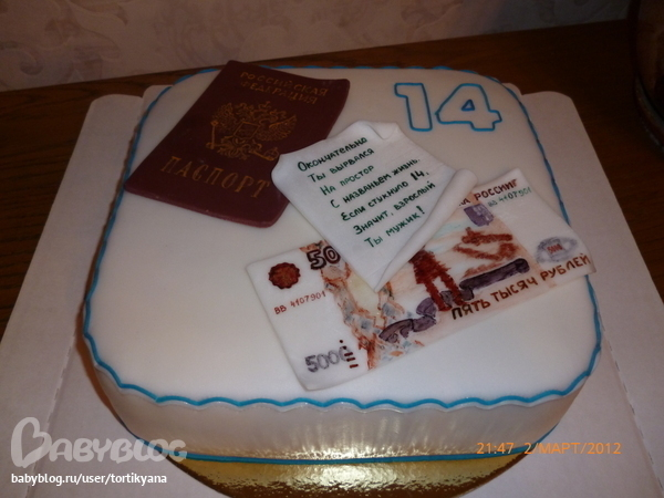 Поздравление с 14-летием девочке паспорт 71
