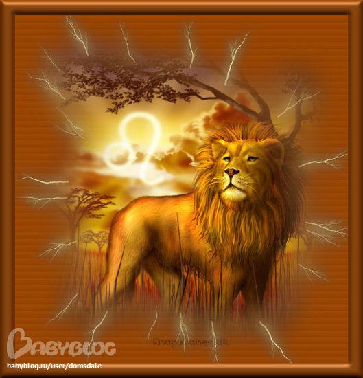 Открытки лев как солнышко
